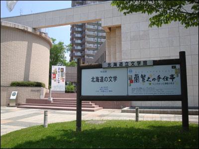 札幌道立文学館