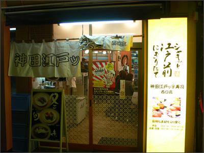 江戸っ子寿司西口店