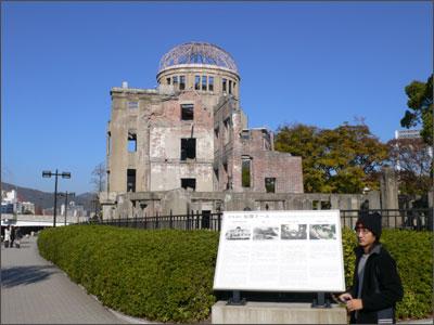 平和公園 原爆ドーム