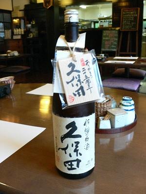 久保田25周年