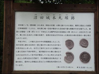 沼田公園ー2