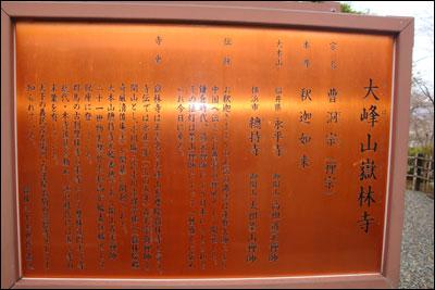 大峰山 嶽林寺(がくりんじ)