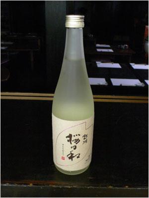 朝日酒造 越州 桜日和