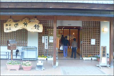 奥平温泉 遊神館